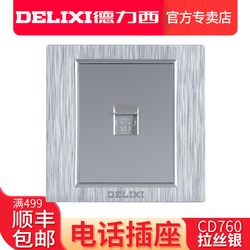 Delixi switch socket brushed silver switch panel wall switch two-core telephone socket panel