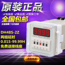 Digital display time relay dh48s-2z two groups of delay relays 220v380v 24V power on delay