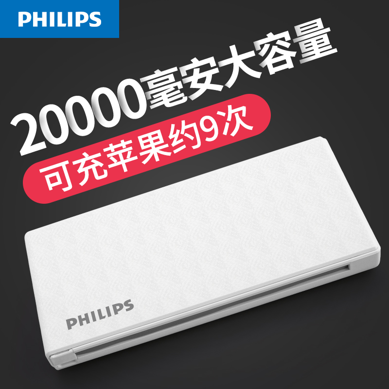 [The goods stop production and no stock][The goods stop production and no stock]Philips Charging Po ultra-thin 20000 mAh portable mobile power supply Android comes with charging line