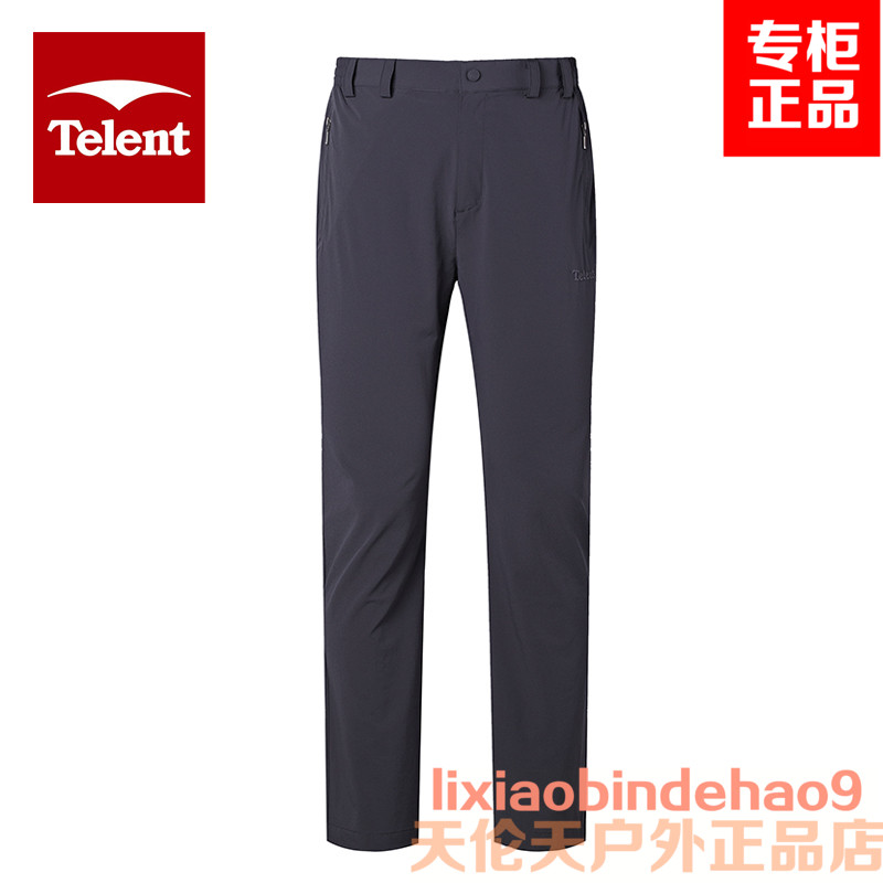 Tianluntian 2018 Men's Quick-drying Trousers Ultra-thin Air-permeable Summer Men's Quick-drying Trousers Outdoor Trousers