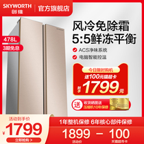 Sky-Wide 478L open-door refrigerator air-cooled frost-free home two-door ultra-large capacity refrigerator W478LM refrigerator