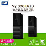 WD / Western Digital My book 6t mobile hard disk 3.5 inch usb3.0