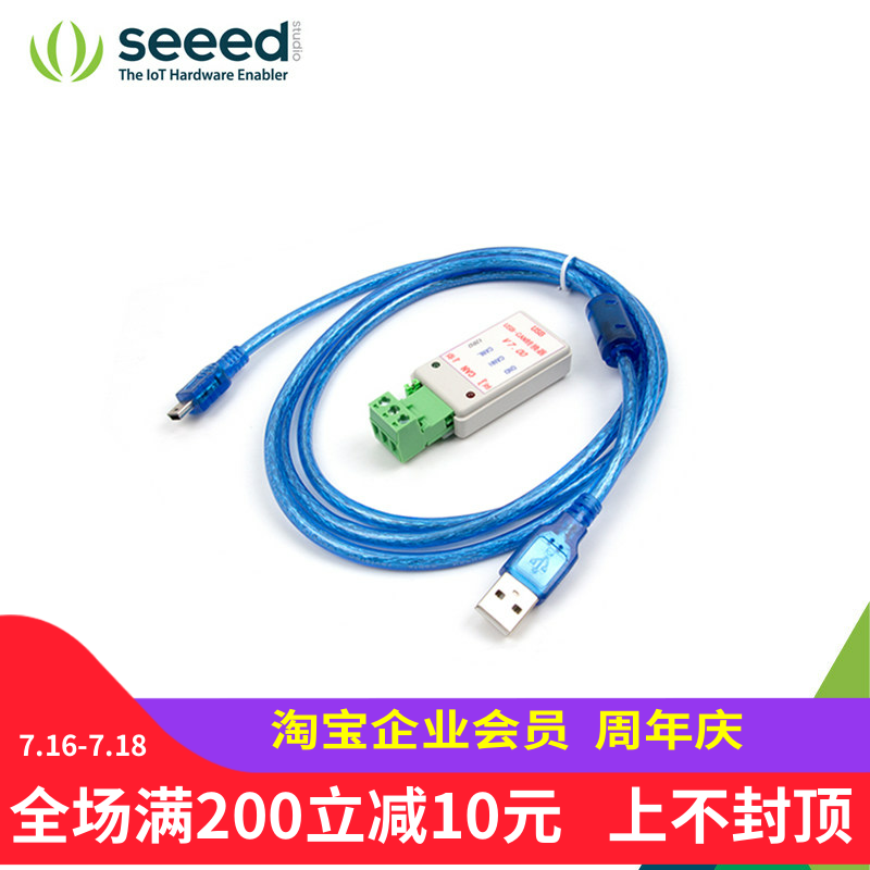USB-CAN Analyser supports 2.0A and 2.0B