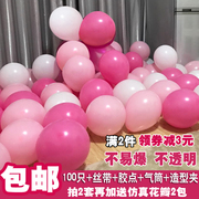 A thickening of the marriage room decoration wedding color wedding balloons wholesale free shipping arrangement of children's birthday activities