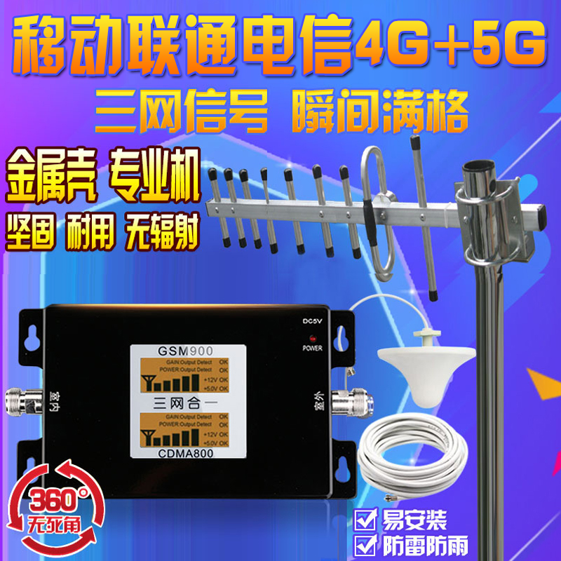 Dual display three-network in-one telecommunications mobile Unicom 2G3G4G5G mobile phone signal enhancer receiving amplifier