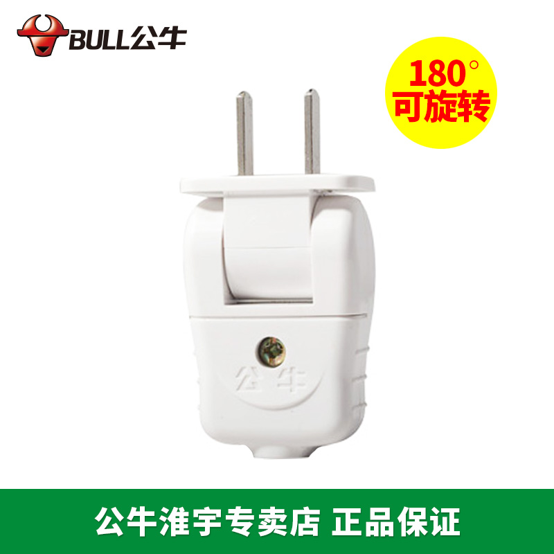 Bull two-legged plug 180 degree rotatable GN-10L5 household wiring two holes industrial two corner pole 10A2500W