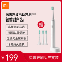 Millet meters home Sonic Electric Toothbrush T500 Home smart waterproof rechargeable student party male and female couples