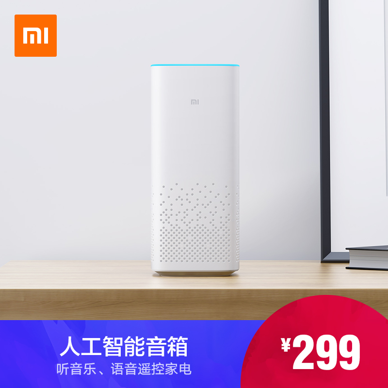 Xiaomi/Minmi AI speaker Xiaoai classmate Intelligent Artificial Bluetooth WiFi Audio Official Genuine