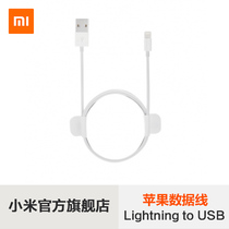 Millet's flagship store Lightning to genuine Apple USB data cable