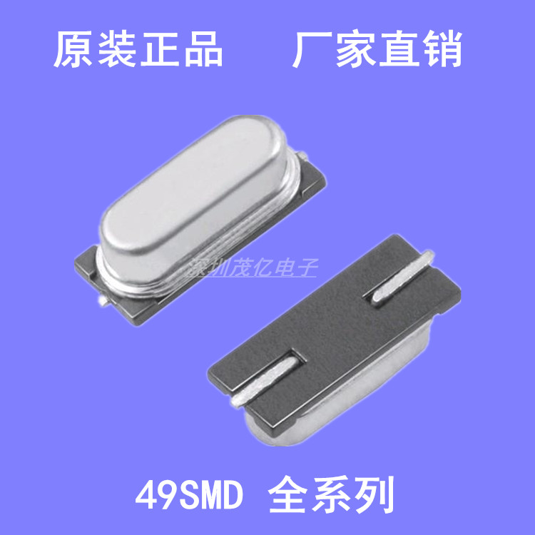 HC-49SMD 16.000MHZ patch crystal 49SMD 16MHZ crystal passive 2 foot original