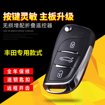 Toyota Vios 1.5 to 14-17 key Camry Corolla Corolla folding induced by bright remote control conversion