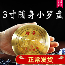 Open light pure copper Gossip small compass authentic Feng Shui Town House evil evil move lucky Compass instrument integrated disk