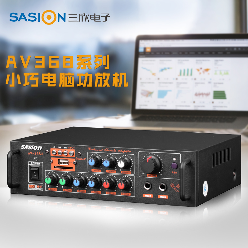 SASION/三欣 AV-368U power amplifier home with Bluetooth hifi study computer audio speaker amplifier