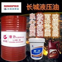Great Wall anti-wear hydraulic Oil No. 68th No. 32nd 18 liter injection Molding forklift excavator Lifting Barrel Lubricating oil special offer