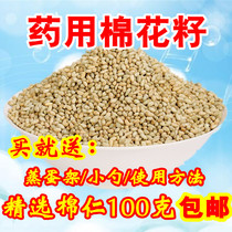 Medicinal cottonseed cotton seed cottonseed kernel cotton cotton seed shell edible