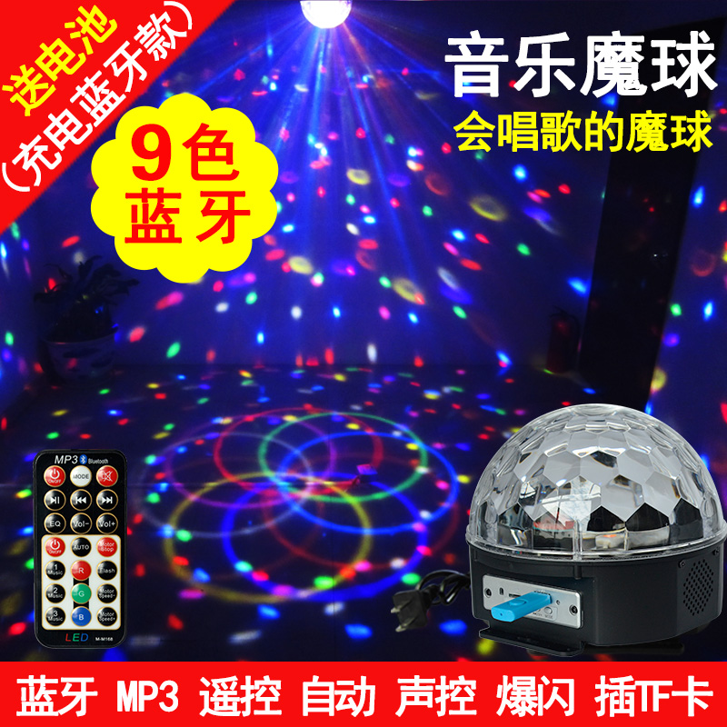 Audio-controlled colour lamp crystal magic ball lamp rotating seven-colour lamp ball Bluetooth speaker KTV flash lamp household compartment lamp room bar nightclub KTV lamp equipment stage lamp bounce laser lamp