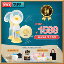 medela silk wing bilateral electric breast pump Swiss Shu Yue version of the mother automatic breast pump flagship