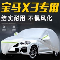 2021 BMWs new X3 special car cover sunscreen rain and thick anti-snow frost flame retardant 2020 cover cloth