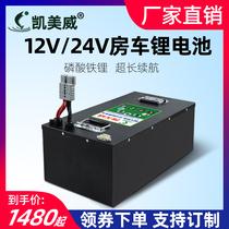 Camry 12V24V solar motorhome power system large capacity 600ah400ah lithium iron phosphate battery pack