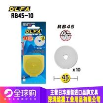 日本OLFA欧发RB45-10 滚刀刀片 圆刀片 45MM直径 10片装