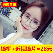 Korean female students have myopia glasses 1 degrees myopia glasses female tide finished 200 round of spectacle frame