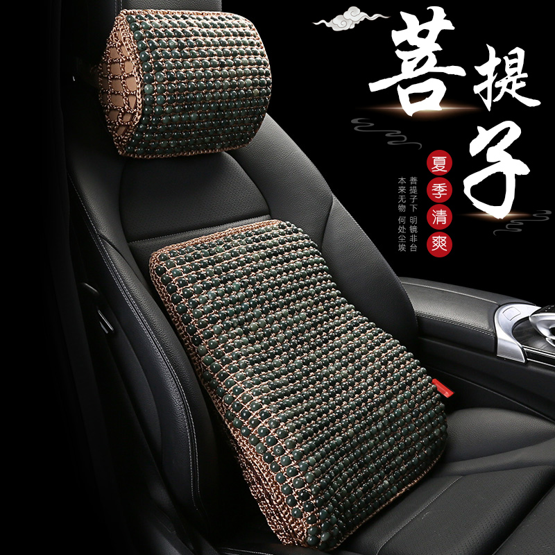 Bodhizi car waist support back memory cotton wood beads summer breathable office seat waist cushions