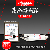 Manufacturers low price Direct sales XRNT-10 50-125a High Voltage limit current fuse special price 10KV