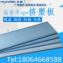 xps extrusion plate 5 meters indoor and external wall building roof insulation materials resistant to high temperature 2cm undersurgent insulation board flame retardant