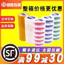 Adhesive tape Transparent sealing Taobao warning sealing rubber Beige sealing tape Express packing tape Express tape