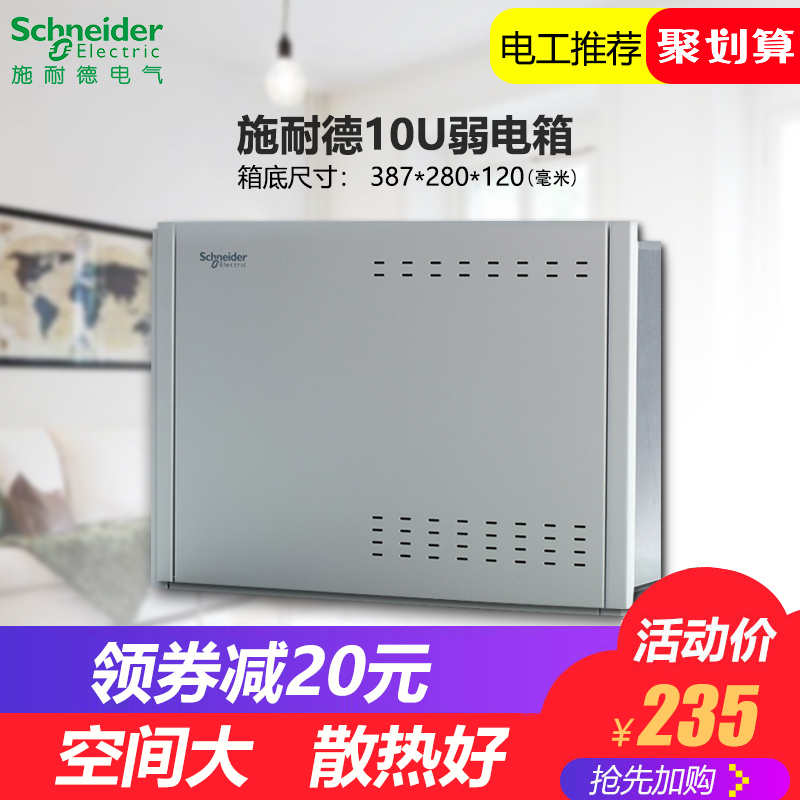 Schneider Weak Electric Box Multimedia Information Cabling Box Hidden Household 10U Hub Box into Household Empty Box 400X300