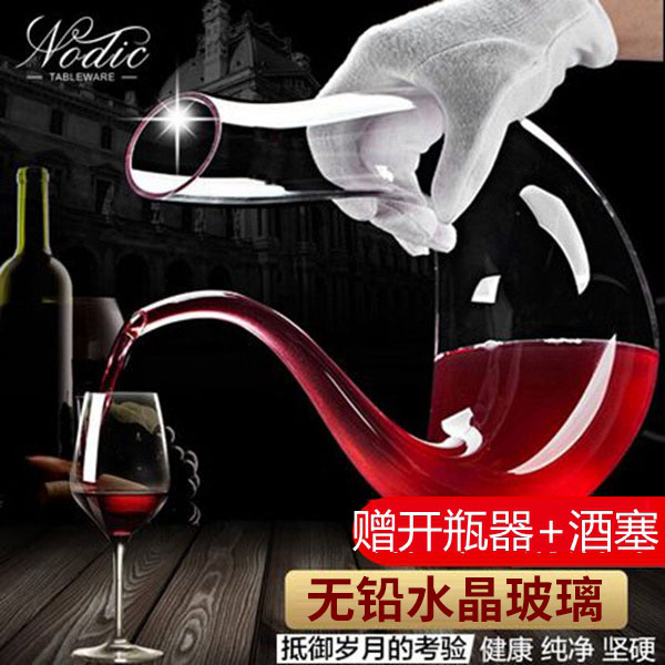 Household U-shaped decanter European-style personality harp wine wine set crystal glass fast decanter pot