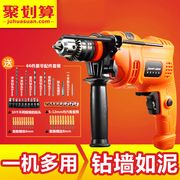 The impact of domestic drilling drill Long Yun 220V multifunctional electric tool pistol drill hand drill electric turn light hammer