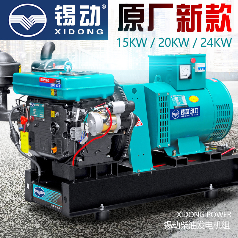 The new tin-moved 15 20 24 30KW single-cylinder three-phase 380V diesel generator set water-cooled single phase