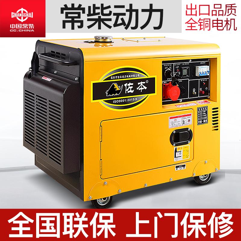 Changchai power 5 kW diesel generator set household 3 6 8 10KW single three-phase 220v380V dual voltage