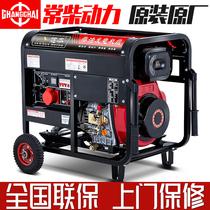 Changchai power small 10 KW diesel generator set 220V household 5 6 8KW single three-phase 380V silent