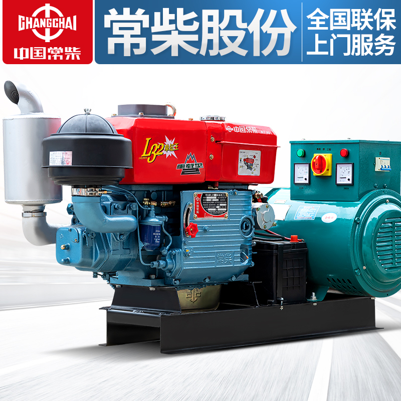 Changchai diesel generator set water-cooled 15 24KW30 single-phase 220V three-phase 380 volts 20 kW dual voltage