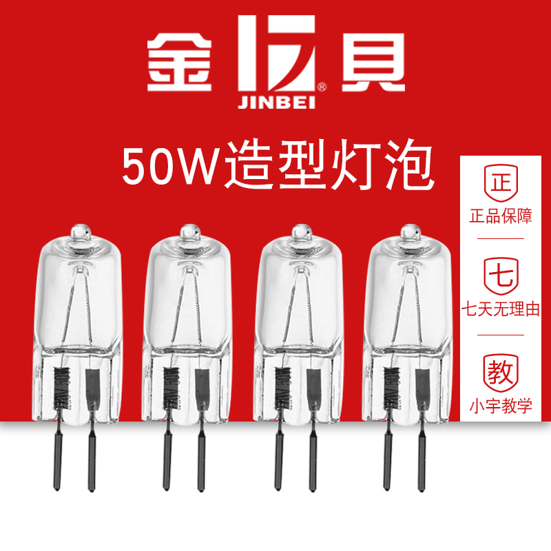 Kimberly 50W 220V G6.35 (EII DII series flash camera) cloth light modeling bulb 4 set for the DII250 EII250 flash
