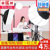 Jinbei photography light EFII-150 Вт заполняющий свет СВЕТОДИОДНЫЙ живой свет Видеокамера фильм и телевидение мягкий свет постоянное яркое солнце Дети фотографируют одежду Taobao живая комната красота освещение прожектор EF