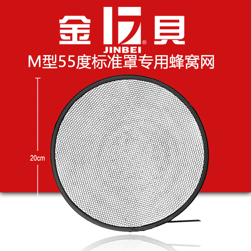 Kimber M-type honeycomb mesh 55-degree standard lampshade accessories Photographic equipment Hive cover accessories