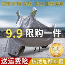 Electric car rain cover Battery car sunshade Motorcycle clothing Car cover Rain and dust thickened car cover