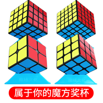 Rubik's Cube 3 Beginner 34 Rubik's Cube Toy Magic Domain Culture Smooth 24-5 Step Suit Children's Decompression Artifact