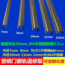 Plastic steel doors and windows track sliding track repair sliding door window slide track strip old plastic steel door and window accessories