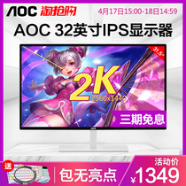 AOC 32 pouces 2K moniteur dordinateur q3279 game desktop HDMI HD display PS4 eat chicken LCD 27 display IPS hard screen gaming widescreen D