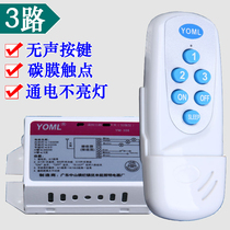 Wall self-locking lighting 220v electrical switch remote control remote control home three street lamps radio lights small code