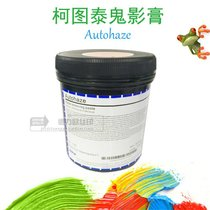 Cotute Autohaze Ghost Cream except plug agent in addition to ink to ghost 60 yuan bottle big promotion