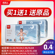 Antarctic people diapers S M L XL baby diapers ultra-thin breathable dry male and female baby universal trial