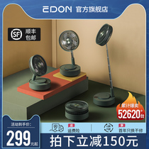 The edon suspension charges the floor-to-ceiling fan home office desktop charging cycle large fan telescopic folding
