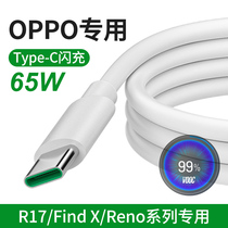 Suitable for oppor17pro data cable flash Reno2 K3 charging line Find x phone 4 fast charge A11x K5 charger line typec head Z original 2 meters A92S A52 Ace2