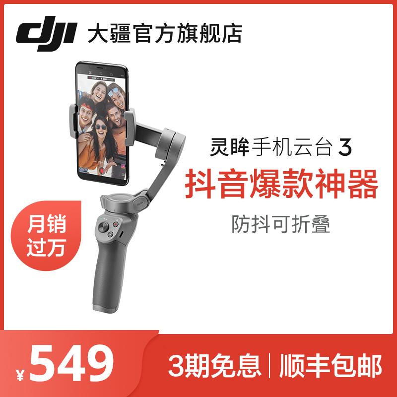 DJI Daji Lingji mobile phone cloud top 3 anti-shake collapsible mobile phone stabilizer handheld cloud top vlog