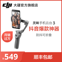 DJI DJI Lingmao Mobile Phone PTZ 3 image stabilization foldable mobile phone stabilizer Handheld PTZ vlog